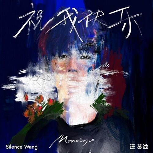 Zhu Wo Kuai Le 祝我快乐 Wish Me Happy Lyrics 歌詞 With Pinyin