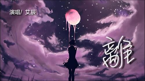 Li 离 From The Lyrics 歌詞 With Pinyin