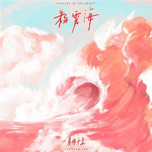 Fen Wu Hai 粉雾海 Powder The Sea Fog Lyrics 歌詞 With Pinyin