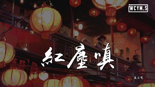 Hong Chen Chen 红尘嗔 The World Of Mortals Chen Lyrics 歌詞 With Pinyin By Mai Xiao Dou 麦小兜