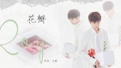 Hua Ban 花瓣 Petals Lyrics 歌詞 With Pinyin