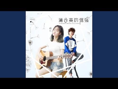 Pu Gong Ying De Jue Qiang 蒲公英的倔强 Dandelion Stubborn Lyrics 歌詞 With Pinyin