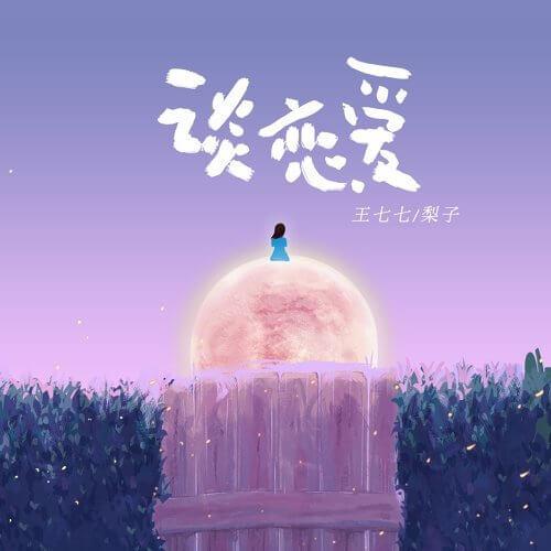 Tan Lian Ai 谈恋爱 Fall In Love Lyrics 歌詞 With Pinyin