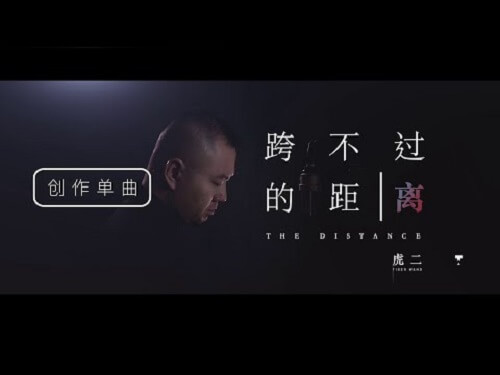 Kua Bu Guo De Ju Li 跨不过的距离 Can't Cross The Distance Lyrics 歌詞 With Pinyin