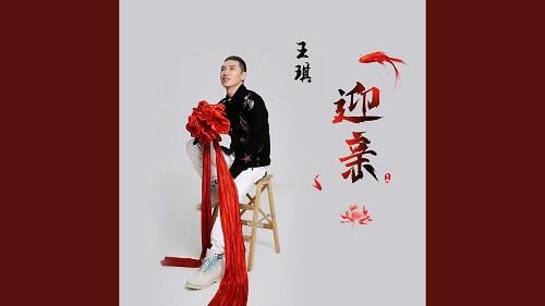 Ying Qin 迎亲 Wedding Party Lyrics 歌詞 With Pinyin