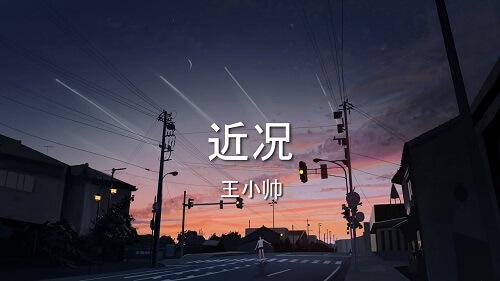 Jin Kuang 近况 Recent Situation Lyrics 歌詞 With Pinyin