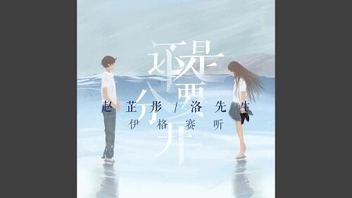 Hai Shi Yao Fen Kai 还是要分开 Still Want To Separate Lyrics 歌詞 With Pinyin