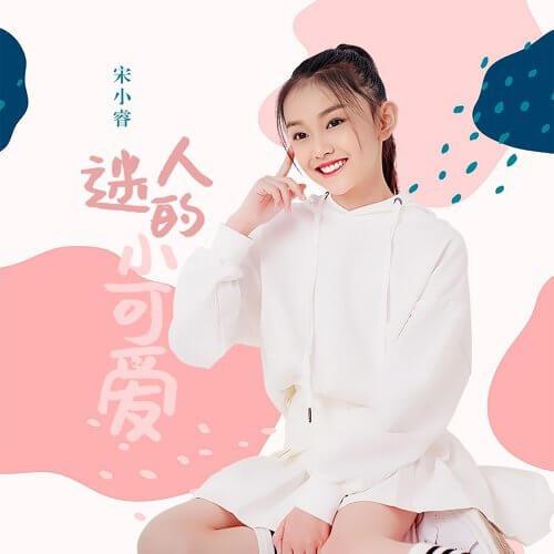 Mi Ren De Xiao Ke Ai 迷人的小可爱 Charming Little Cutie Lyrics 歌詞 With Pinyin