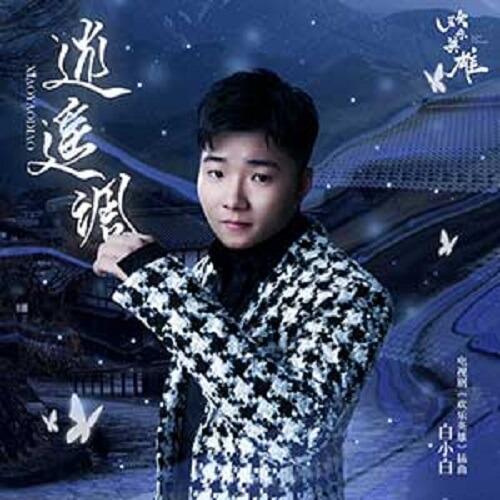 Xiao Yao Diao 逍遥调 Easy Adjustable Lyrics 歌詞 With Pinyin