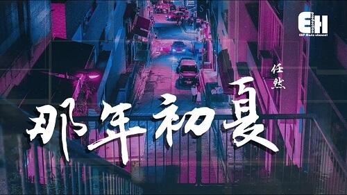 Na Nian Chu Xia 那年初夏 That Year Early Summer Lyrics 歌詞 With Pinyin