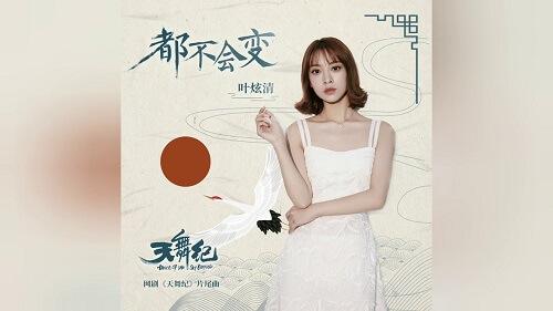 Do Bu Hui Bian 都不会变 Don't Change Lyrics 歌詞 With Pinyin