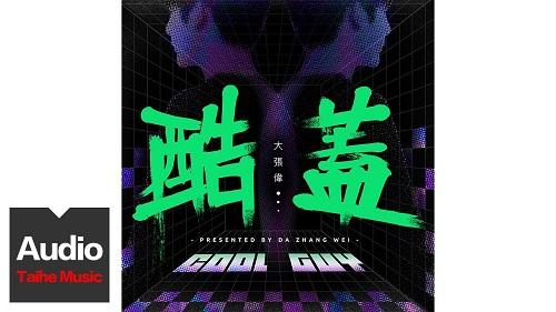 Ku Gai 酷盖 Cool Guy Lyrics 歌詞 With Pinyin