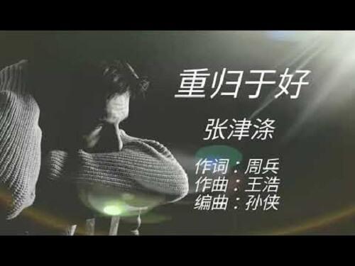 Zhong Gui Yu Hao 重归于好 The SLATE Lyrics 歌詞 With Pinyin