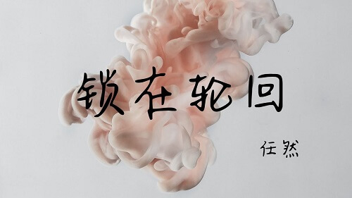 Suo Zai Lun Hui 锁在轮回 Locked In S Cycle Lyrics 歌詞 With Pinyin