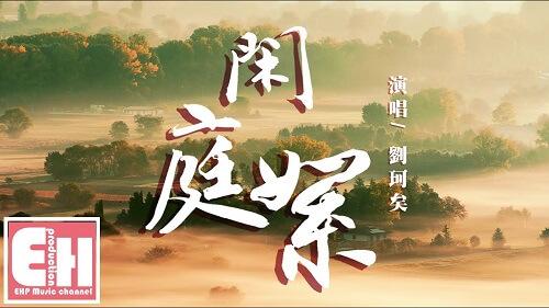 Xian Ting Xu 闲庭絮 Flocculant Idle Lyrics 歌詞 With Pinyin