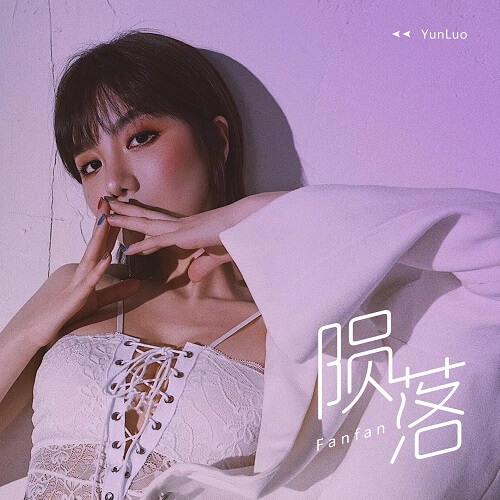 Yun Luo 陨落 Fall Lyrics 歌詞 With Pinyin