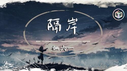 Ge An 隔岸 Shore Lyrics 歌詞 With Pinyin