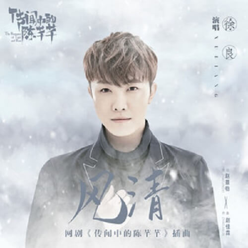 Feng Qing 风清 The Breeze Lyrics 歌詞 With Pinyin
