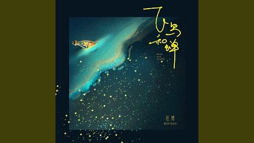 Fei Niao He Chan 飞鸟和蝉 The Birds And Cicadas Lyrics 歌詞 With Pinyin