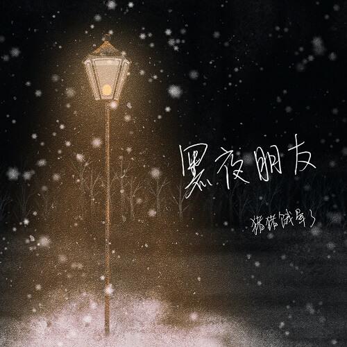 Hei Ye Peng You 黑夜朋友 The Night Friend Lyrics 歌詞 With Pinyin