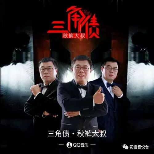 San Jiao Zhai 三角债 Each Other Lyrics 歌詞 With Pinyin