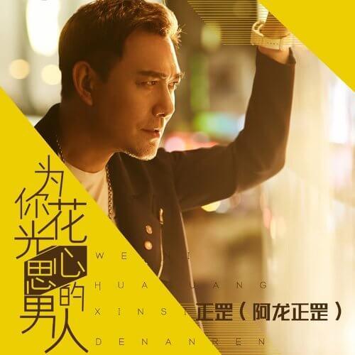 Wei Ni Hua Guang Xin Si De Nan Ren 为你花光心思的男人 A Man Who Takes Care Of You Lyrics 歌詞 With Pinyin