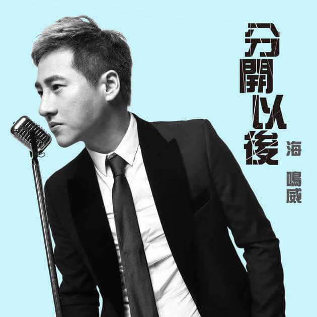 Fen Kai Yi Hou 分开以后 After The Separate Lyrics 歌詞 With Pinyin