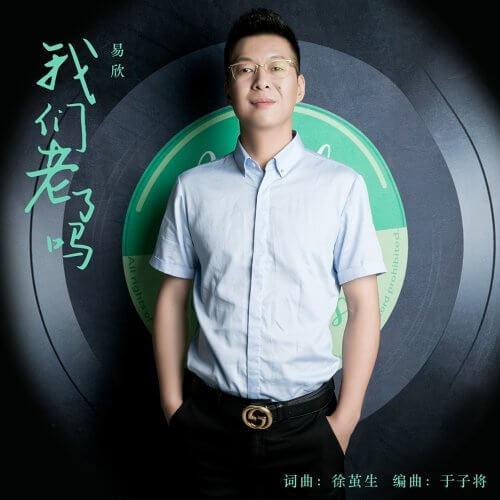 Wo Men Lao Le Ma 我们老了吗 Are We Getting Old Lyrics 歌詞 With Pinyin