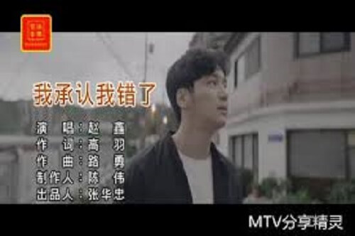 Wo Cheng Ren Wo Cuo Le 我承认我错了 I Admit That I Was Wrong Lyrics 歌詞 With Pinyin