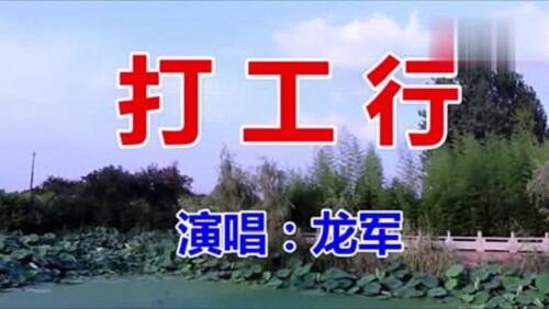 Da Gong Hang 打工行 Working On A Line Lyrics 歌詞 With Pinyin