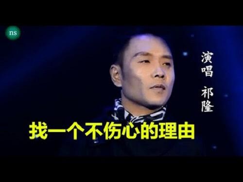 Zhao Yi Ge Bu Shang Xin De Li You 找一个不伤心的理由 Find A Reason Not To Be Sad Lyrics 歌詞 With Pinyin