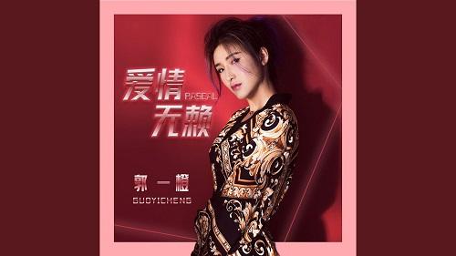 Ai Qing Wu Lai 爱情无赖 Love Rogue Lyrics 歌詞 With Pinyin