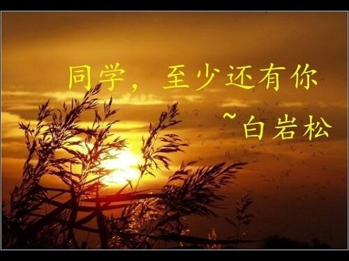 Lao Tong Xue 老同学 Old Classmates Lyrics 歌詞 With Pinyin