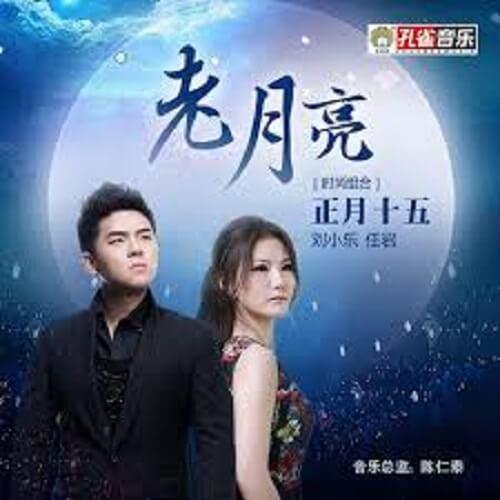Lao Yue Liang 老月亮 The Old Moon Lyrics 歌詞 With Pinyin