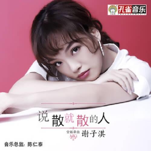 Shuo San Jiu San De Ren 说散就散的人 People Who Say Goodbye Lyrics 歌詞 With Pinyin
