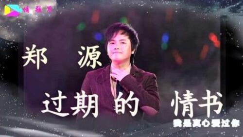 Guo Qi De Qing Shu 过期的情书 An Overdue Love Letter Lyrics 歌詞 With Pinyin
