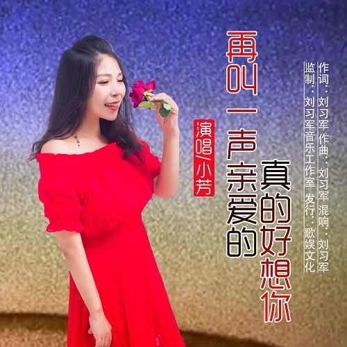 Zai Jiao Yi Sheng Qin Ai De Zhen De Hao Xiang Ni 再叫一声亲爱的真的好想你 I Miss You So Much Again My Dear Lyrics 歌詞 With Pinyin