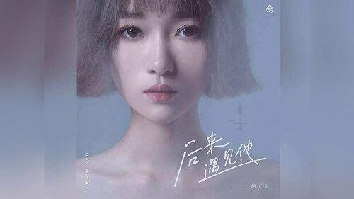 Hou Lai Yu Jian Ta 后来遇见她 And Then I Met Her Lyrics 歌詞 With Pinyin