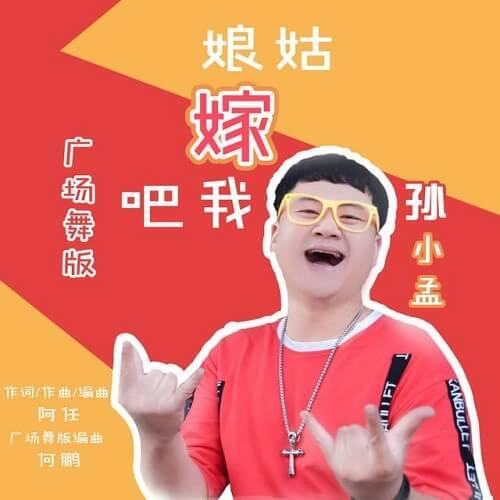 Gu Niang Jia Wo Ba 姑娘嫁我吧 Girl Marry Me Lyrics 歌詞 With Pinyin