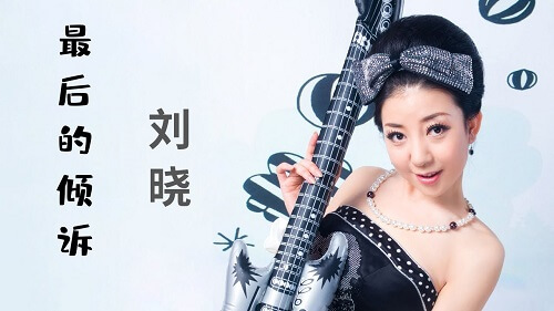 Zui Hou De Qing Su 最后的倾诉 One Last Word Lyrics 歌詞 With Pinyin