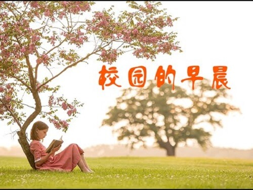 Xiao Yuan De Zao Chen 校园的早晨 Campus Morning Lyrics 歌詞 With Pinyin