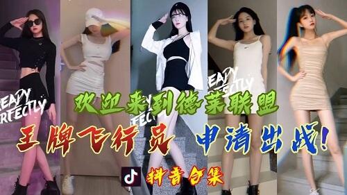 Wang Pai Fei Xing Yuan Shen Qing Chu Zhan 王牌飞行员申请出战 The Ace Applied For Battle Lyrics 歌詞 With Pinyin