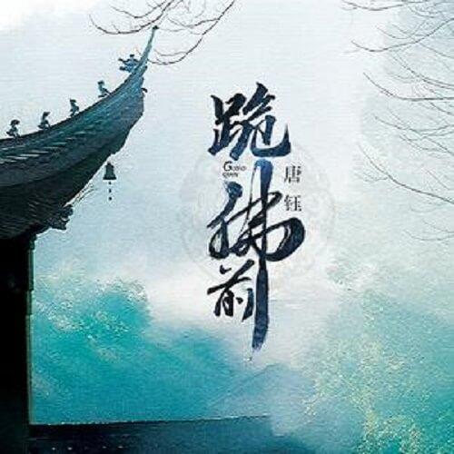 Gui Fo Qian 跪佛前 Kneel Before The Buddha Lyrics 歌詞 With Pinyin