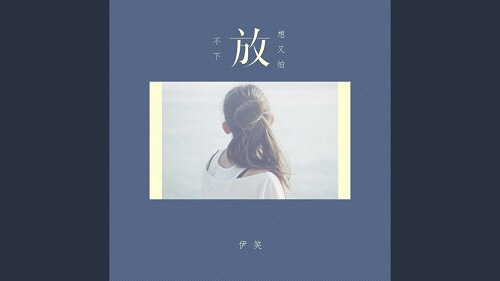 Yi Qu Qing Ge Jin Shi Shang 一曲情歌尽是伤 A Love Song Is All Wound Lyrics 歌詞 With Pinyin
