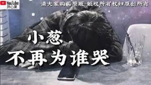 Bu Zai Wei Shui Ku 不再为谁哭 No More Crying For Anyone Lyrics 歌詞 With Pinyin