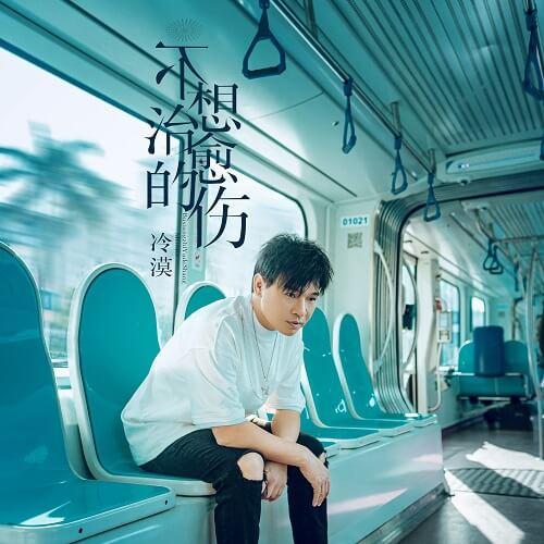 Bu Xiang Zhi Yu De Shang 不想治愈的伤 An Injury You Don't Want To Heal Lyrics 歌詞 With Pinyin