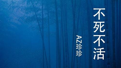 Bu Si Bu Huo 不死不活 Neither Dead Nor Alive Lyrics 歌詞 With Pinyin