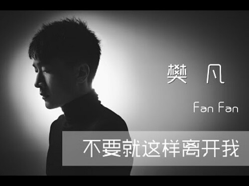 Bu Yao Jiu Zhe Yang Li Kai Wo 不要就这样离开我 Don't Leave Me Like This Lyrics 歌詞 With Pinyin