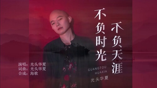 Bu Fu Shi Guang Bu Fu Tian Ya 不负时光不负天涯 No Time No Horizon Lyrics 歌詞 With Pinyin