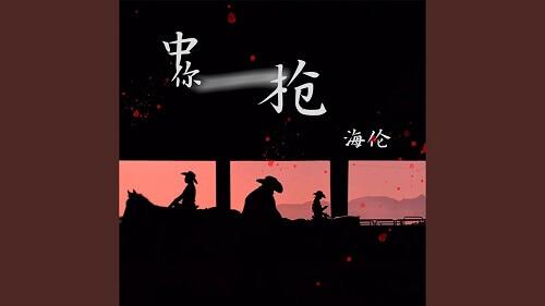 Zhong Ni Yi Qiang 中你一枪 You Have A Gun Lyrics 歌詞 With Pinyin